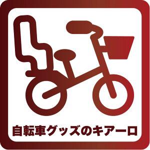 自転車グッズのキアーロ